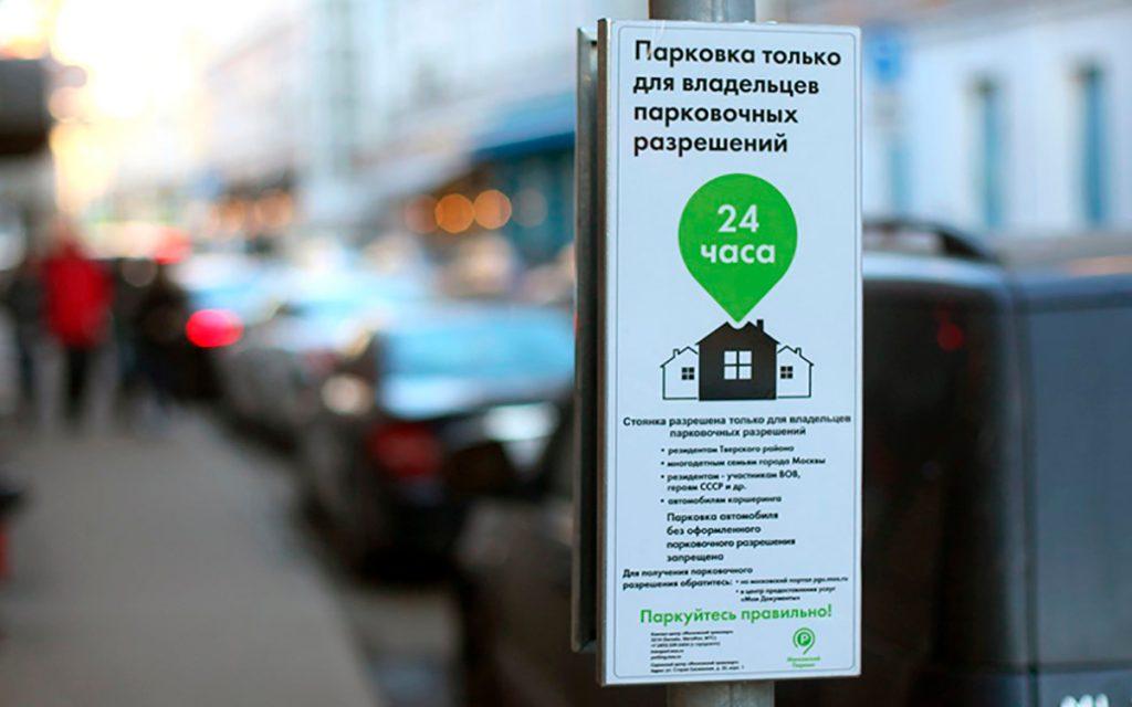Парковка только для резидентов / Фото: mos.ru